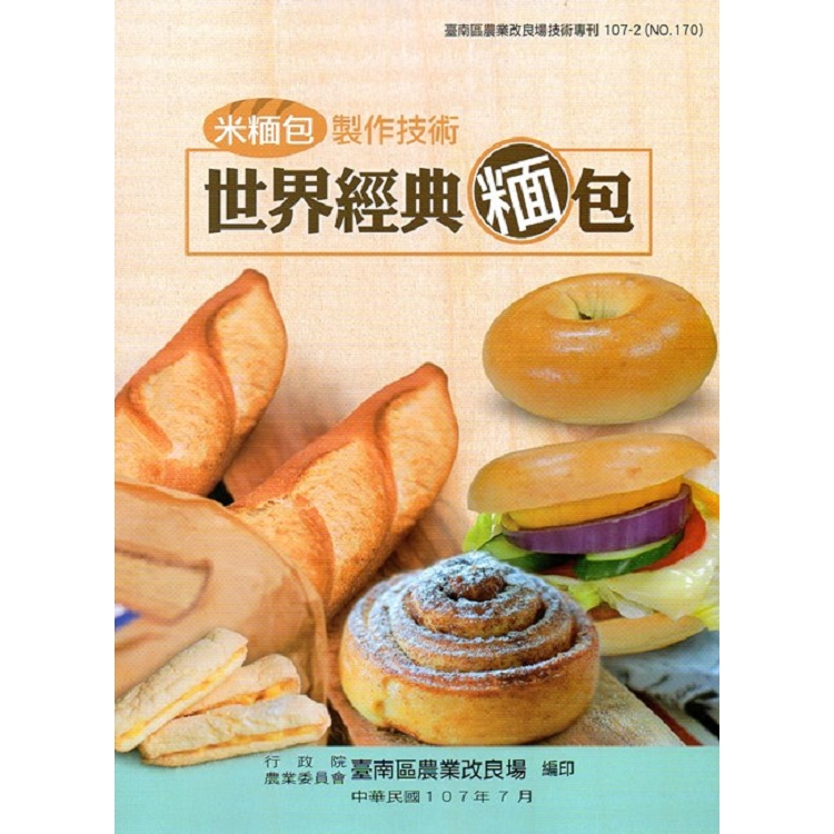 米(米面)包製作技術~世界經典米(米面)包 刊107-2-NO.170)