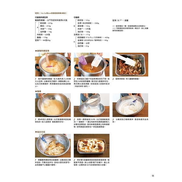 10家東京烘焙名店高人氣食譜╳獨門經營心法大公開