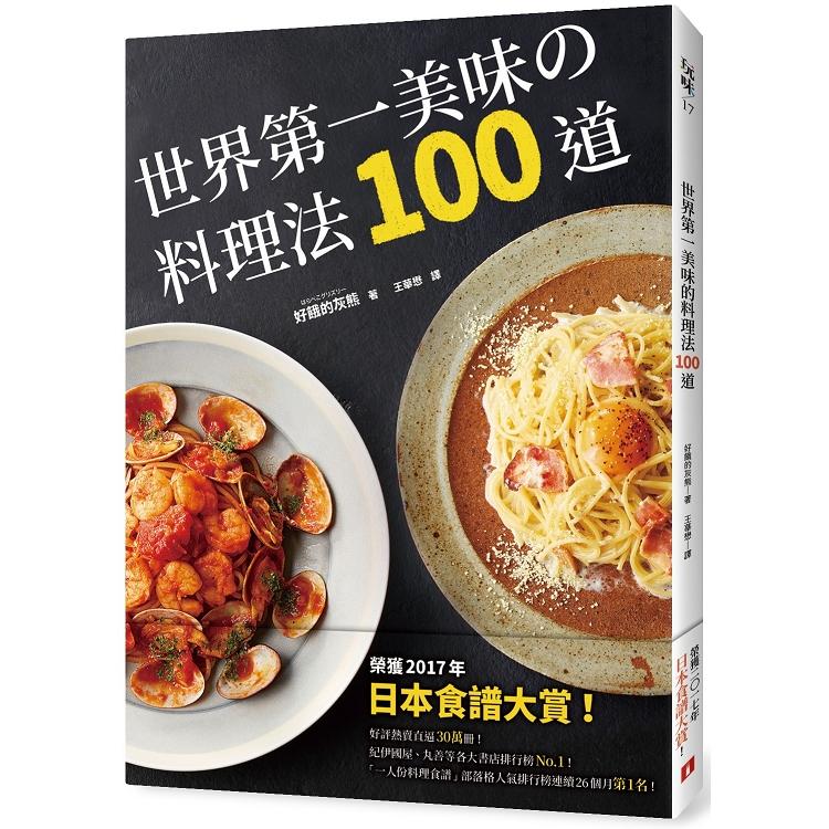 世界第一美味的料理法100道:榮獲2017年「日本食譜大賞」!超省錢,超簡單,100%不會失敗!