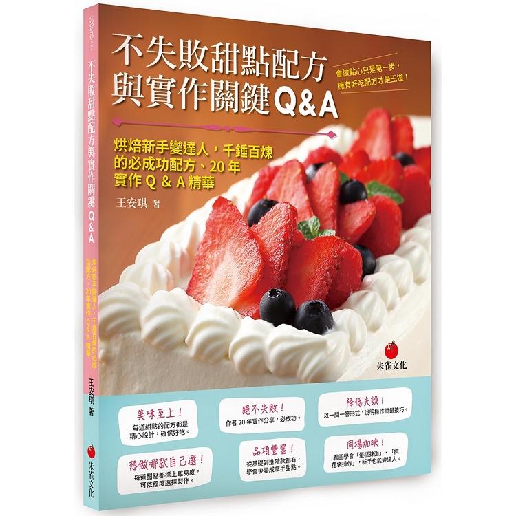 不失敗甜點配方與實作關鍵Q&A