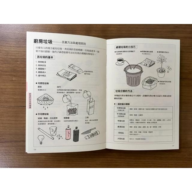 料理圖鑑:前進廚房的1500個祕訣(二版)