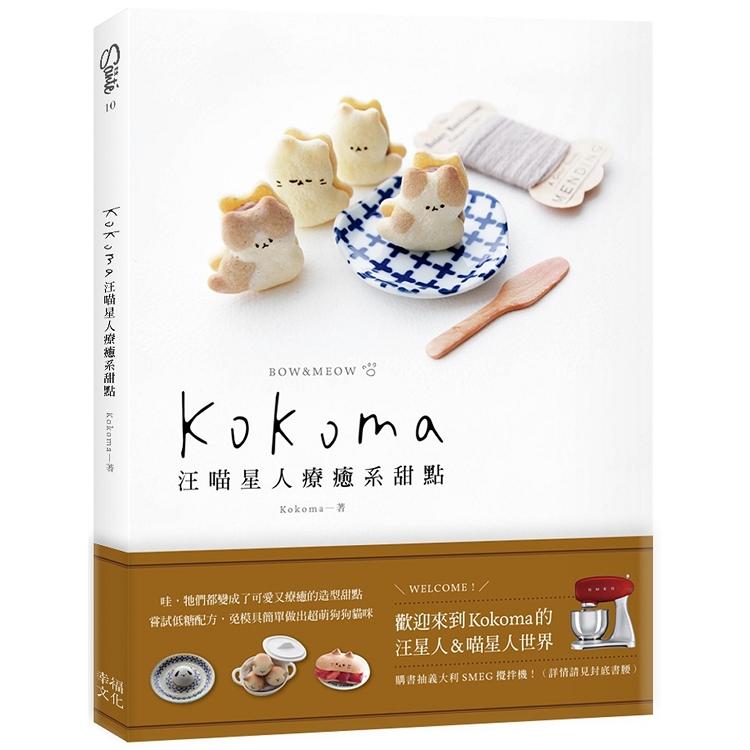 Kokoma汪喵星人療癒系甜點