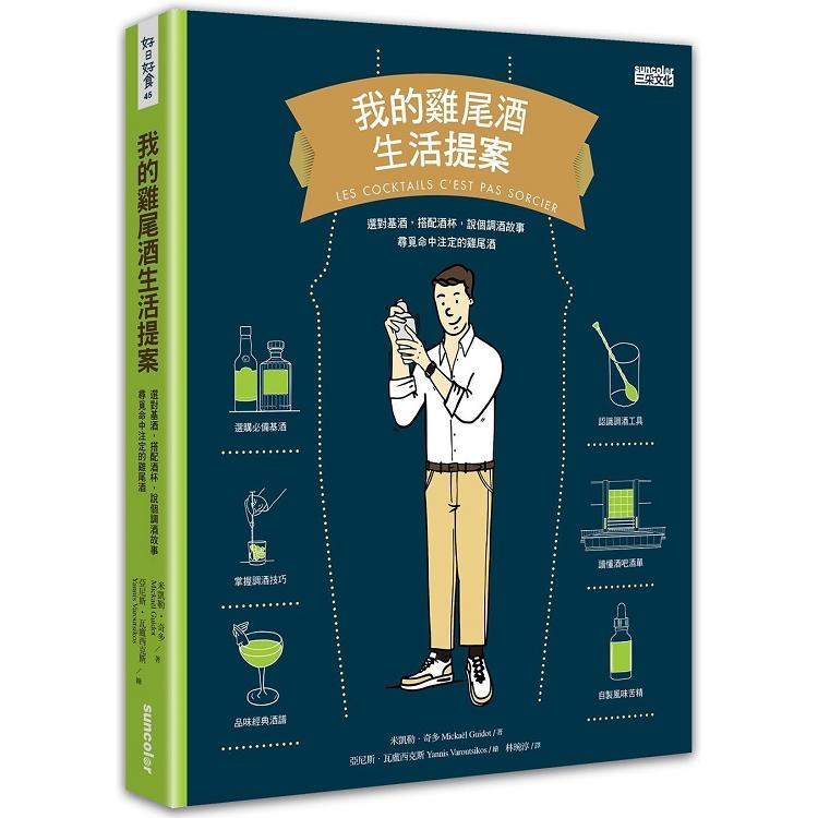我的雞尾酒生活提案:選對基酒,搭配酒杯,說個調酒故事,尋覓命中注定的雞尾酒