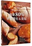 減醣80% 麥麩麵包&甜點