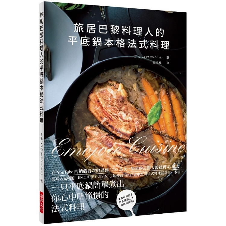 旅居巴黎料理人的平底鍋本格法式料理:在YouTube的總觀看次數達到3200萬次,頻道的訂閱人數達到43萬人!在家中烹調法式料理就靠這一本書。
