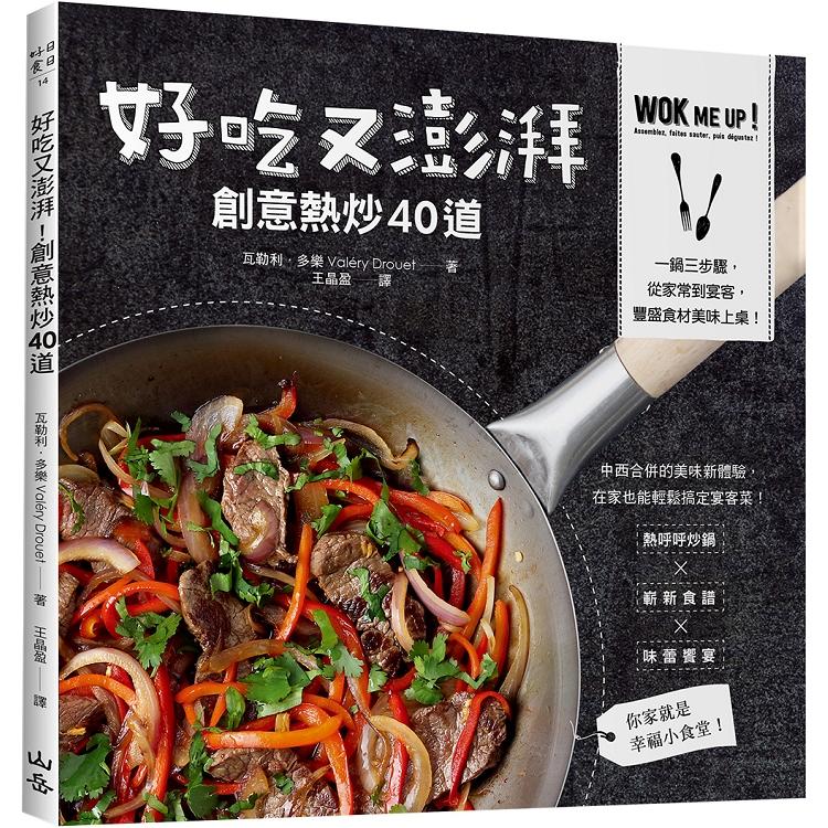 好吃又澎湃!創意熱炒40道:一鍋三步驟,從家常到宴客,豐盛食材美味上桌!