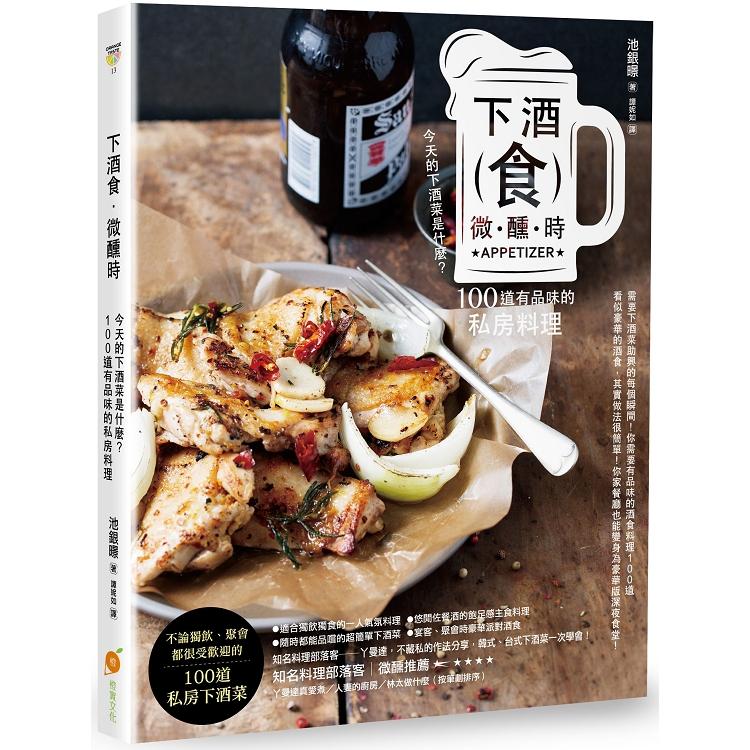 下酒食.微醺時:今天的下酒菜是什麼?100道有品味的私房料理