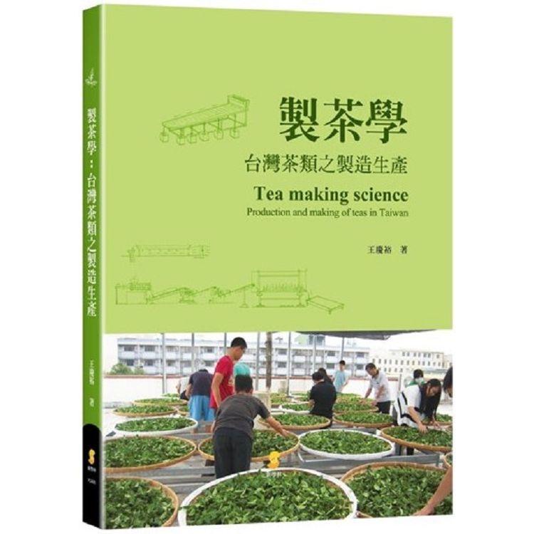 製茶學: 台灣茶類之製造生產