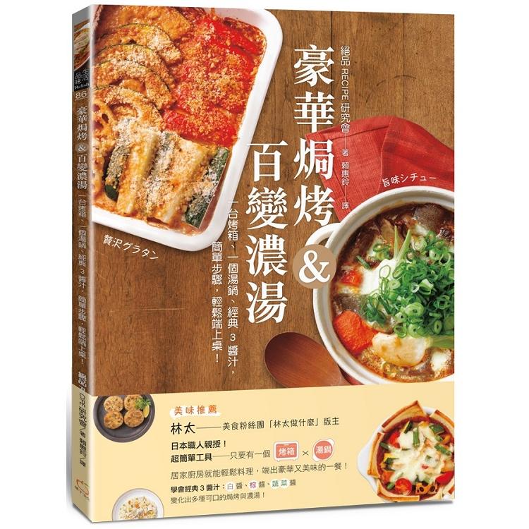 豪華焗烤&百變濃湯
