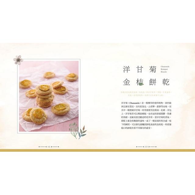 囍餅Wedding Cookies:手作屬於你的法式餅乾