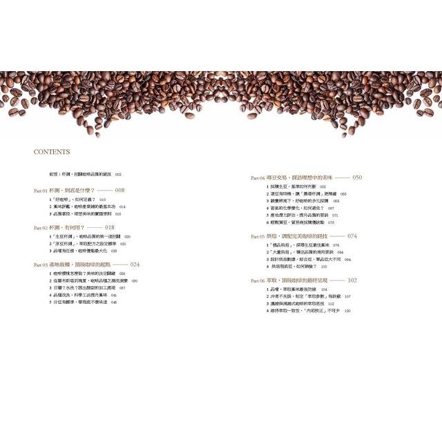 咖啡杯測的科學