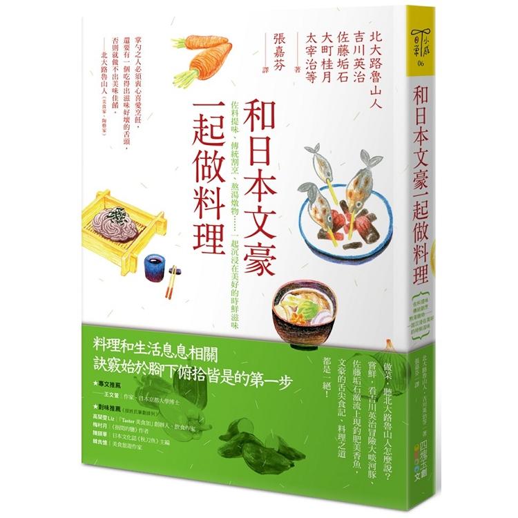 和日本文豪一起做料理:佐料提味、傳統割烹、熬湯燉物……一起沉浸在美好的時鮮滋味