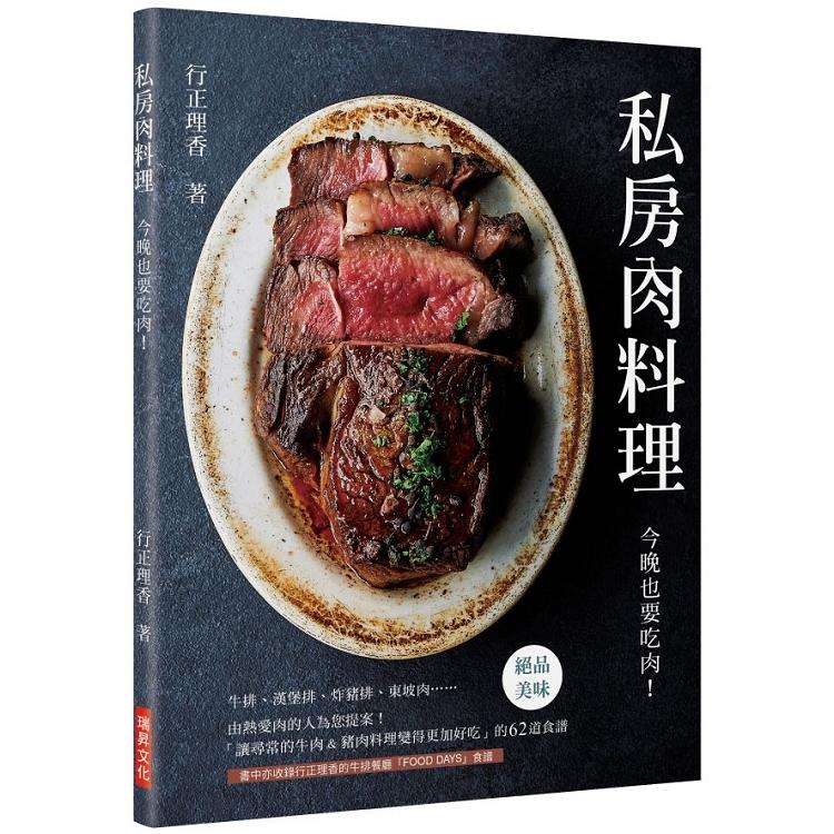 私房肉料理
