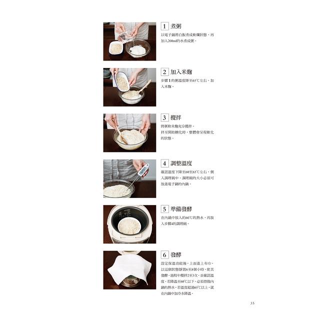 糀の味: 米麴好食料理