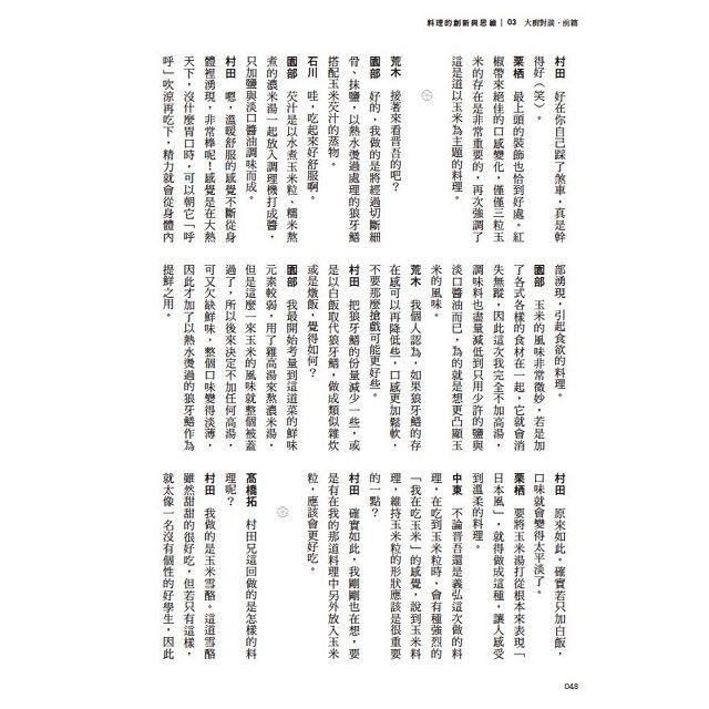 料理的創新與思維〔蔬菜〕:9位日本料亭掌門人談蔬菜,燃燒料理魂的廚藝高峰會