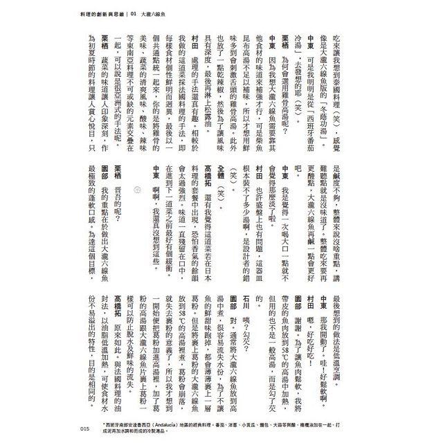 料理的創新與思維〔海鮮〕:9位日本料亭掌門人談海鮮,燃燒料理魂的廚藝高峰會