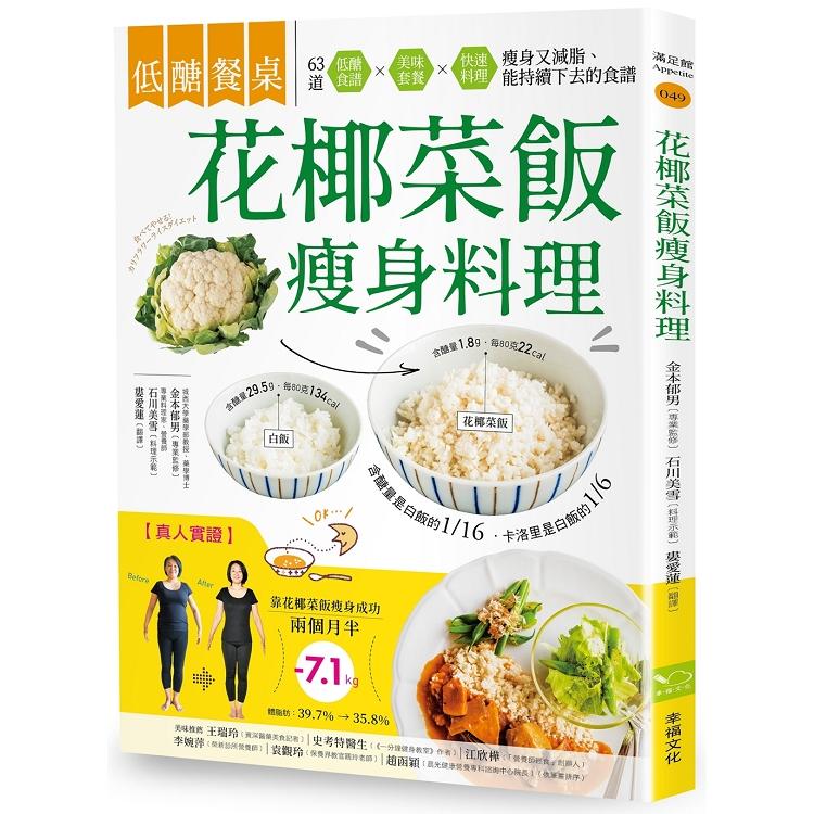 低醣餐桌 花椰菜飯瘦身料理:瘦身+減脂的美味食材,63道套餐x便當菜x快速料理,快速上桌的