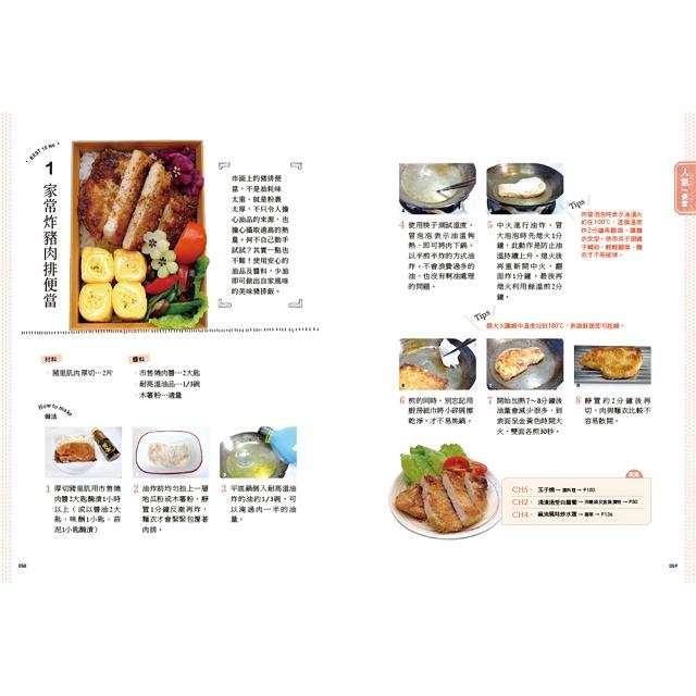 全家人的暖心便當:56道經典便當╳83道主副菜╳32道縮時料理