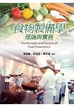食物製備學:理論與實務(第四版)