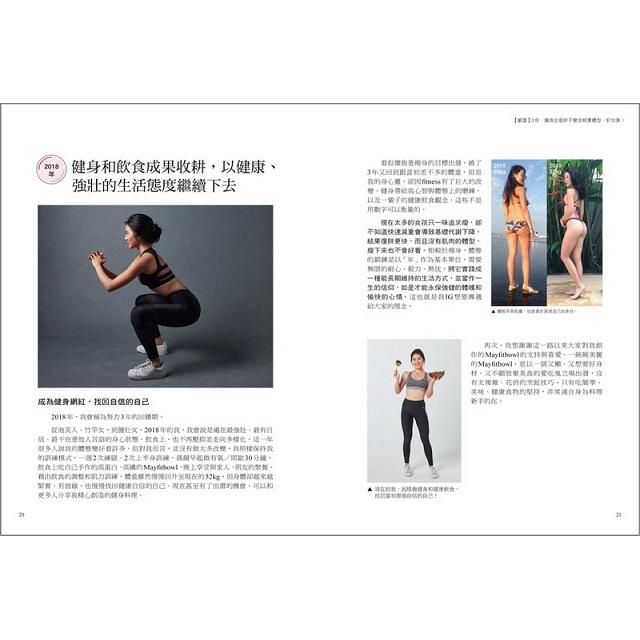 一碗搞定!增肌減脂健身餐:人氣健身女孩May的50道高蛋白、高纖料理,餐餐簡單、美味、吃得飽還能瘦
