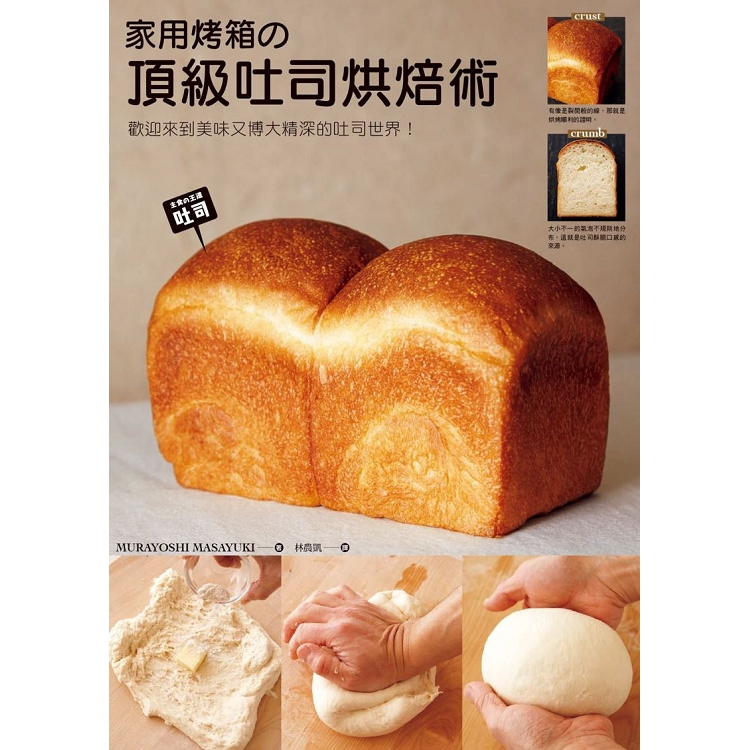 家用烤箱的頂級吐司烘焙術