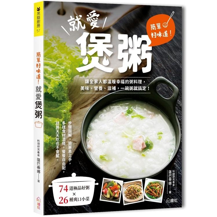 簡單好味道!就愛煲粥:讓全家人都溫暖幸福的粥料理,美味、營養、滋補,一碗粥就搞定!