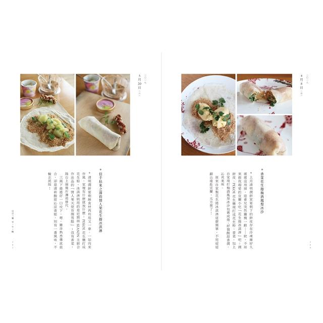 日日三餐,早‧午‧晚:葉怡蘭的20年廚事手記