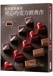 頂尖甜點師的夾心巧克力經典作