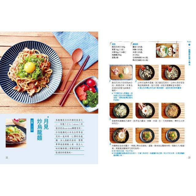 小田太太的玩樂廚房:快速上桌,102道超簡單零失敗的美味料理(附QRcode影片)