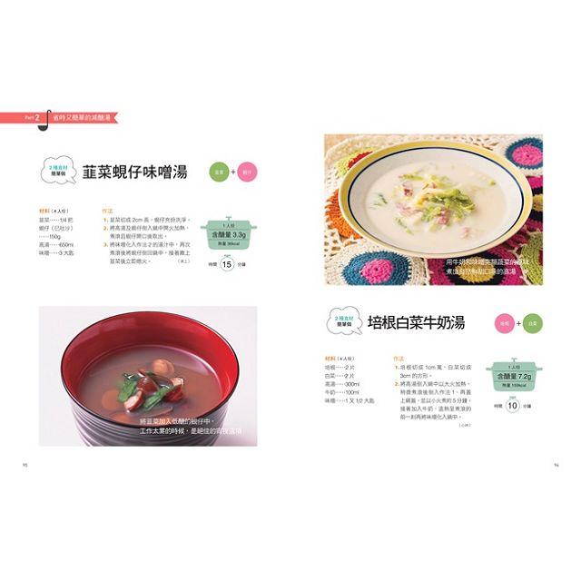 低醣餐桌 常備減脂湯料理:153道能吃飽、超省時、好省錢的日常減重食譜,無壓力維持瘦身飲食