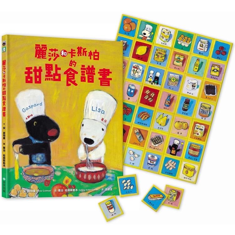 麗莎與卡斯柏的甜點食譜書+ 42個食材小磁鐵 (限量版)