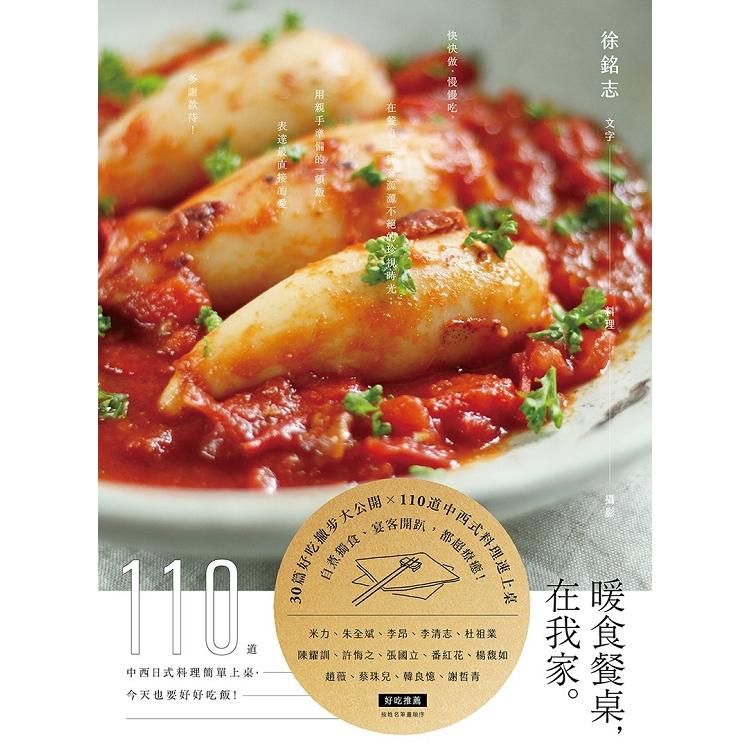 暖食餐桌,在我家:110道中西日式料理簡單上桌,今天也要好好吃飯