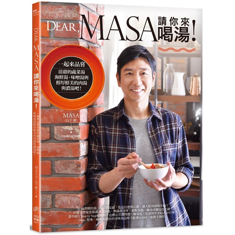 Dear- MASA請你來喝湯:一起來品嘗清甜的蔬菜湯、海鮮湯、味噌湯與醇厚鮮美的肉湯與濃湯吧!