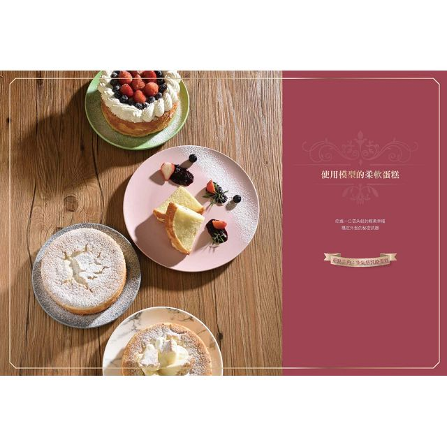 呂昇達老師幸福的柔軟甜點