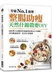 整腸助瘦!天然什錦穀麥DIY:早餐No.1選擇!營養師教你低GI不變胖,淨化腸道血管,吃出全家健康