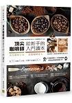 頂尖咖啡師給新手的入門讀本(附DVD)
