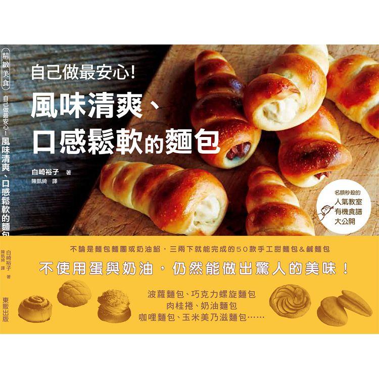 自己做最安心!風味清爽、口感鬆軟的麵包