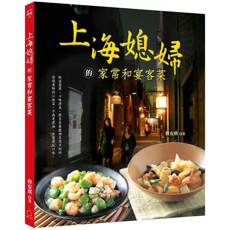 上海媳婦的家常和宴客菜(中英對照)
