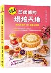 邱師傅的烘焙天地:FB超人氣烘焙社團!無私分享的101道暖心甜點