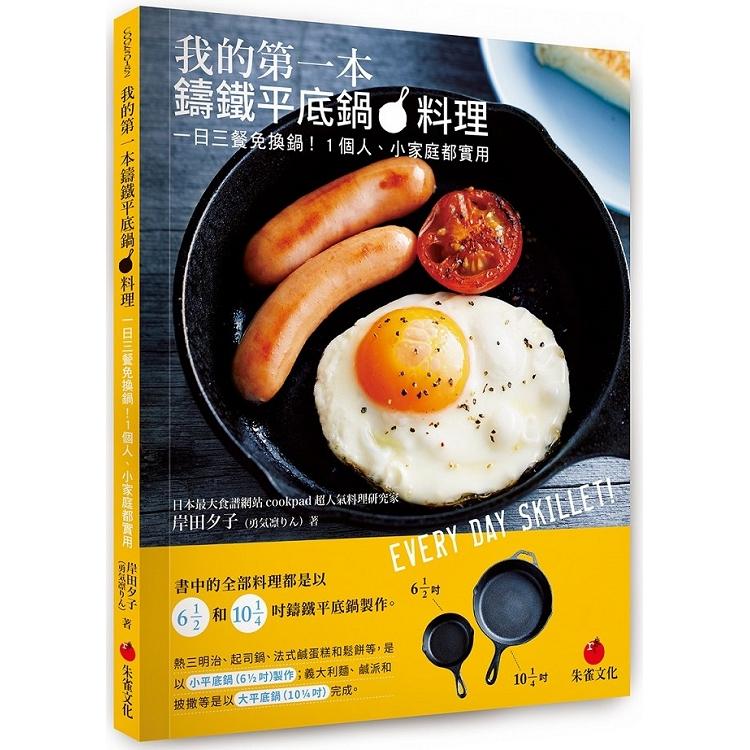 我的第一本鑄鐵平底鍋料理:一日三餐免換鍋!1個人、小家庭都實用