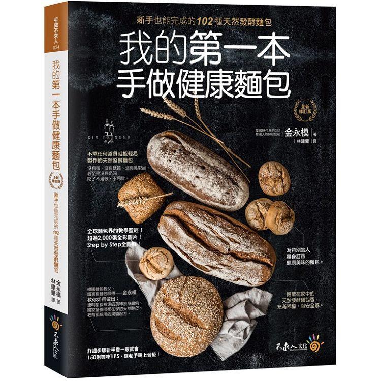 我的第一本手做健康麵包【全新修訂版】(附防水書套)