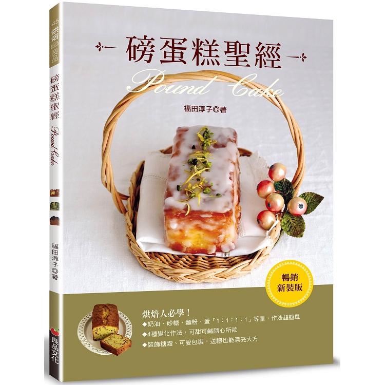 磅蛋糕聖經 (暢銷新裝版)