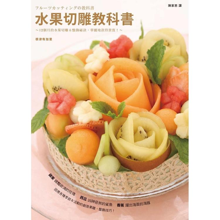 水果切雕教科書