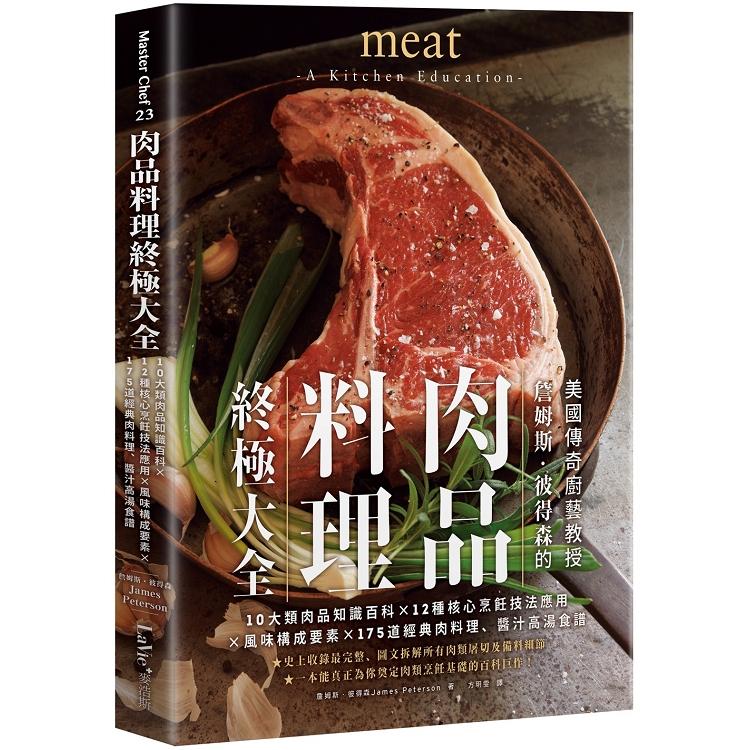 肉品料理終極大全:10大類肉品知識百科x12種核心烹飪技法應用x風味構成要素x 175道經典肉料理、醬汁高湯食譜