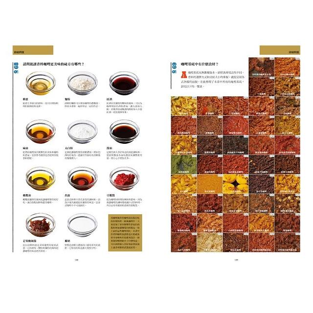 香料咖哩調製圖解聖經:61種香料圖鑑×75款特製咖哩×38位達人秘訣傳授,用真食香料調製黃金比例