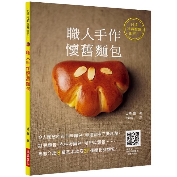 職人手作懷舊麵包:令人懷念的古早味麵包,味道卻有了新風貌。紅豆麵、克林姆麵包、哈密瓜麵包IG爆紅麵包