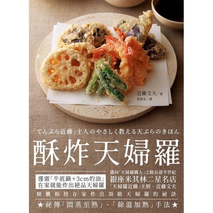 酥炸天婦羅:銀座米其林二星名店「天婦羅近藤」主廚的炸物奧義