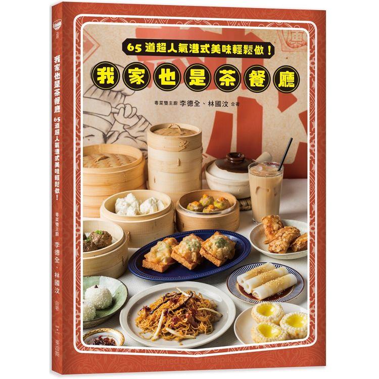 我家也是茶餐廳:65道超人氣港式美味輕鬆做!