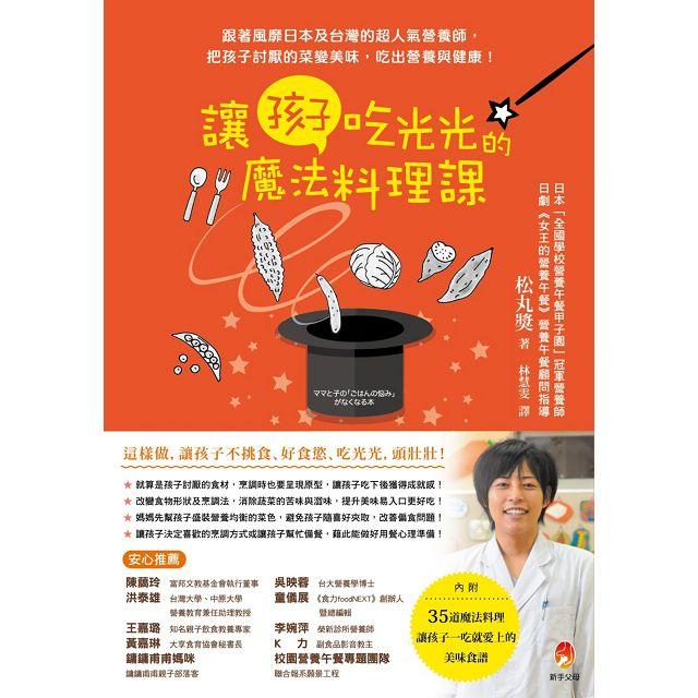 讓孩子吃光光的魔法料理課:跟著風靡日本及台灣的超人氣營養師,把孩子討厭的菜變美味,吃出營養與健康!