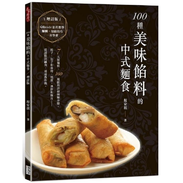 100種美味餡料的中式麵食(增訂版)